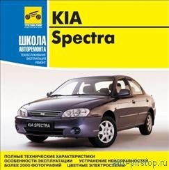 Kia Spectra инструкция по ремонту - фото 2