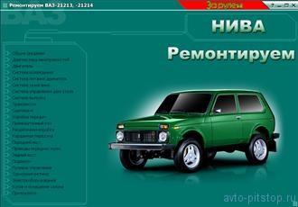 Инструкция По Ремонту Автомобилей Нива