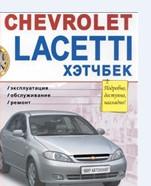 инструкция по эксплуатации Chevrolet Lacetti - фото 11