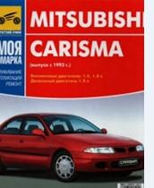 Mitsubishi Carisma инструкция по эксплуатации скачать - фото 5