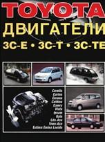 Руководство По Эксплуатации И Ремонту Тойота Таун Айс Скачать - фото 6