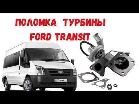 Ford Transit 2.2 TDi проблемы с турбиной. Ремонт турбины Форда