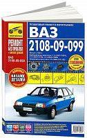 Руководство по ремонту и эксплуатации ВАЗ 2108i, 099i, 20i с 1984