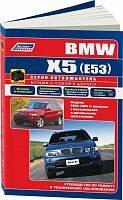 Руководство по ремонту и эксплуатации BMW X5 E53 2000-2006