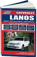 Руководство по ремонту и эксплуатации  Chevrolet Lanos с 2005