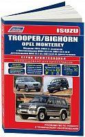 Руководство по ремонту и эксплуатации Isuzu Trooper, Bighorn, Opel Monterey 1991-2002