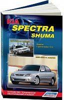 Руководство по ремонту и эксплуатации Kia Spectra 2005-2009, Shuma 2001-2004