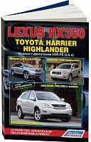 Руководство по ремонту и эксплуатации Lexus RX350 2006-2009, Toyota Highlander с 2007, Harrier 2006-2008