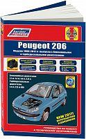 Руководство по ремонту и эксплуатации автомобиля Peugeot 206 1998-2012