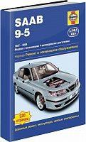 Руководство по ремонту и эксплуатации Saab 9-5 1997-2004