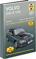 Руководство по ремонту и эксплуатации Volvo S40 199-2003, Volvo V40 1996-2004