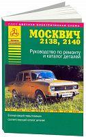Руководство по ремонту и эксплуатации Москвич 2138-40