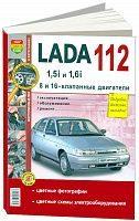 Руководство по ремонту и эксплуатации ВАЗ 2112