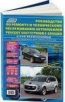 Руководство по ремонту и эксплуатации Peugeot 4007, Citroen C-Crosser с 2007