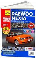 Руководство по ремонту и эксплуатации Daewoo Nexia с 1995, рестайлинг 2008