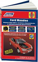 Руководство по ремонту и эксплуатации Ford Mondeo 2003-2007
