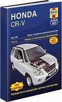 Руководство по ремонту и эксплуатации Honda CR-V 2002-2006