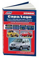 Руководство по ремонту и эксплуатации Honda Capa 1998-2002