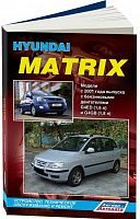 Руководство по ремонту и эксплуатации Hyundai Matrix с 2001