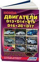Руководство по ремонту и эксплуатации двигателей Honda D13, D14, D15, D16, D17