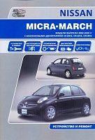 Руководство по ремонту и эксплуатации Nissan Micra, March с 2002