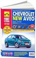 Руководство по ремонту и эксплуатации Chevrolet Aveo c 2011
