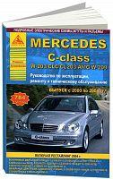 Руководство по ремонту и эксплуатации Mercedes C-класс W203, Mercedes CLC-класс CL203, AMG, W209 2000-2008