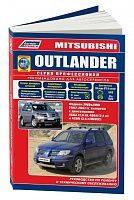 Руководство по ремонту и эксплуатации Mitsubishi Outlander 2002-2007