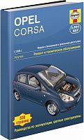 Руководство по ремонту и эксплуатации автомобиля Opel Corsa 2006-2014