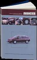 Руководство по ремонту и эксплуатации Honda Avancier 1999-2003