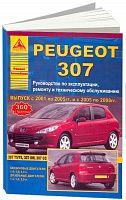 Руководство по ремонту и эксплуатации автомобиля Peugeot 307 2001-2008