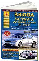 Руководство по ремонту и эксплуатации Skoda Octavia, Octavia Combi, RS, Scout 2008-2013