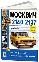 Руководство по ремонту и эксплуатации Москвич 2140, 2137