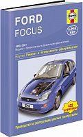 Руководство по ремонту и эксплуатации Ford Focus I 1998-2001