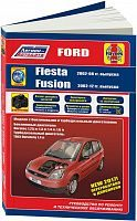 Руководство по ремонту и эксплуатации Ford Fiesta 2002-2008, Ford Fusion 2002-2012
