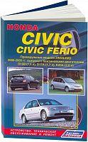 Руководство по ремонту и эксплуатации Honda Civic, Civic Ferio праворульные модели 2000-2005