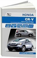 Руководство по ремонту и эксплуатации Honda CR-V модели 2WD, 4WD 2007-2012