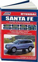 Руководство по ремонту и эксплуатации Hyundai Santa Fe 2006-2009