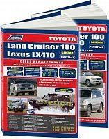 Руководство по ремонту и эксплуатации Toyota Land Cruiser 100, Lexus LX470 1998-2007