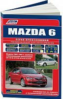 Руководство по ремонту и эксплуатации Mazda 6 2002-2007