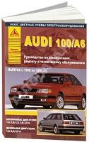 Руководство по ремонту и эксплуатации Audi 100, А6 1990-1997