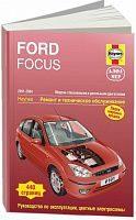 Руководство по ремонту и эксплуатации Ford Focus I 2001-2004