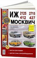 Руководство по ремонту и эксплуатации Иж, Москвич- 2125, 2715,412,427