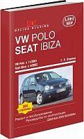 Руководство по ремонту и эксплуатации Volkswagen Polo и Seat Ibiza 2001-2005
