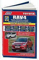 Руководство по ремонту и эксплуатации Toyota RAV4 2006-2013