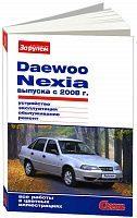 Руководство по ремонту и эксплуатации Daewoo Nexia с 2008