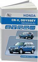 Руководство по ремонту и эксплуатации Honda CR-V 1995-2001, Odyssey 1994-1999