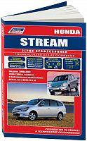 Руководство по ремонту и эксплуатации Honda Stream 2000-2006