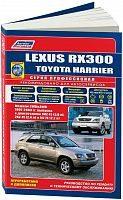 Руководство по ремонту и эксплуатации Lexus RX300, Toyota Harrier 1997-2003