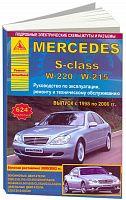 Руководство по ремонту и эксплуатации Mercedes-Benz S-класс серии W220/W215 1998-06